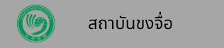 http://confucius.human.ku.ac.th/